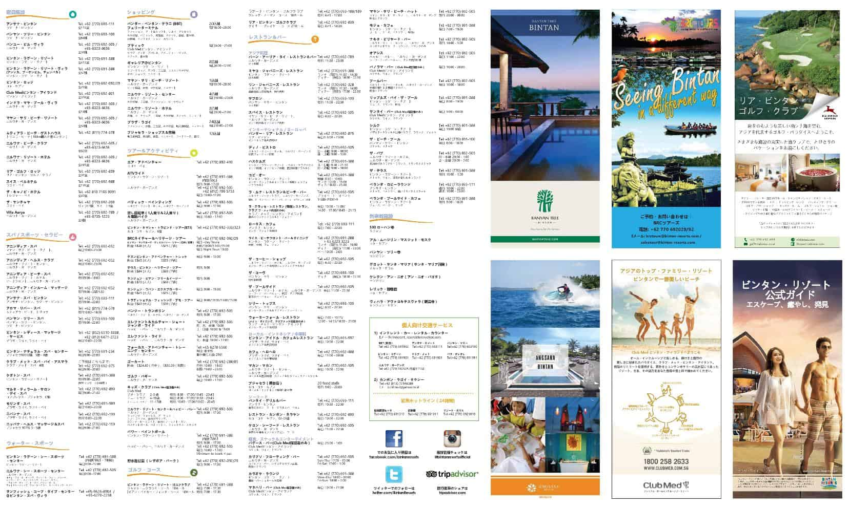 Bintan Resorts Arrival Guide Jap-page-001