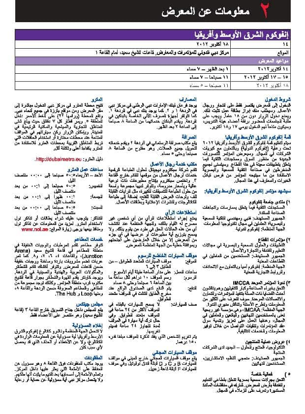 Infocomm MEA Directory – Show Information_Arabic-page-001