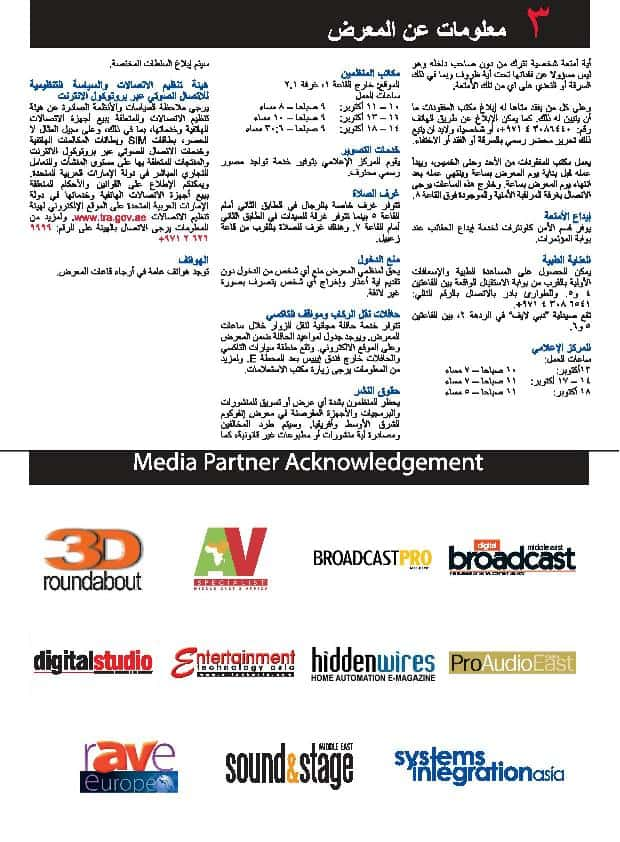 Infocomm MEA Directory – Show Information_Arabic-page-002