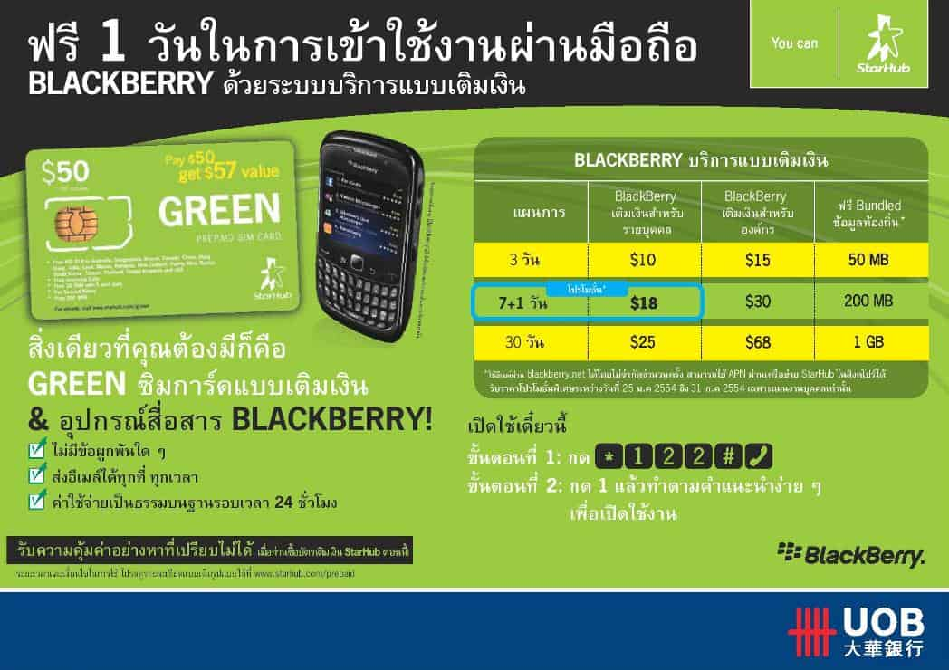 SCV 3236 Blackberry Prepaid Poster THAI-page-001